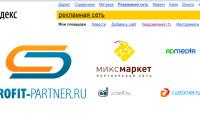Рекламная сеть Яндекс прекращает работу с ЦОПами
