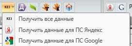 запуск съема данных с Google и Яндекса