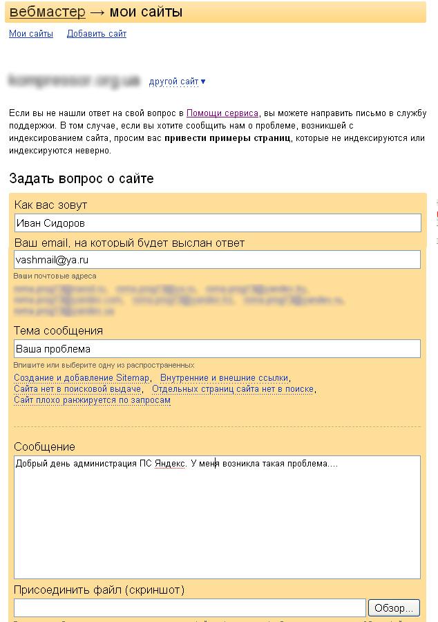 как обратится в поддержку Яндекса