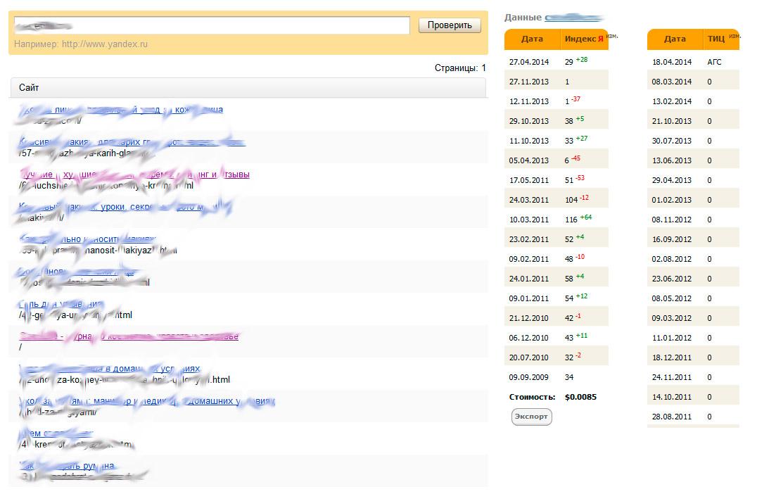 сайт страницы которого вернулись в индекс