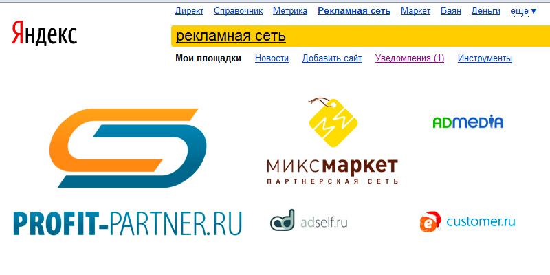 Рекламная сеть Яндекса больше не будет работать через ЦОПы Подробности: http://www.searchengines.ru/news/archives/reklamnaya_set_ya.html#ixzz35iv3zmEa Подписывайтесь на рассылку от Searchengines.ru: http://www.searchengines.ru/about/subscribe.php
